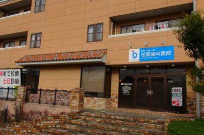 松葉歯科医院(茨城県龍ヶ崎市)