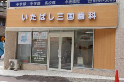 いたばし三国歯科(東京都板橋区)