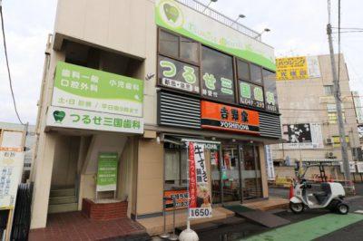 つるせ三国歯科(埼玉県富士見市)