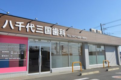 八千代三国歯科(千葉県八千代市)
